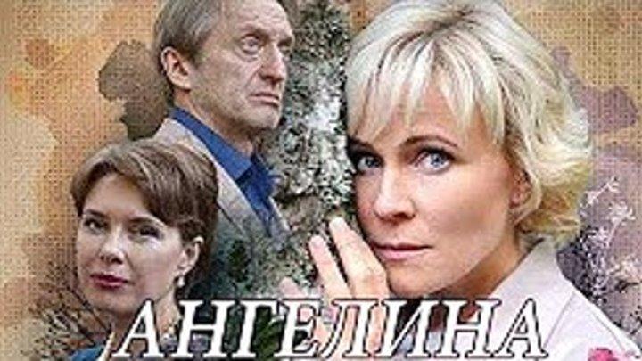 ПРЕМЬЕРА 2018! Ангелина 1-6 серия смотреть онлайн новые сериалы, мелодрама 2018,_ НОВИНКА