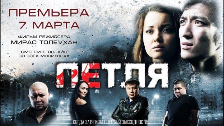 Петля (2013) HD 1080p Драма, Криминал, Триллер