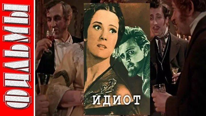 Идиот. (Ф.М. Достоевский. Драма.1958)