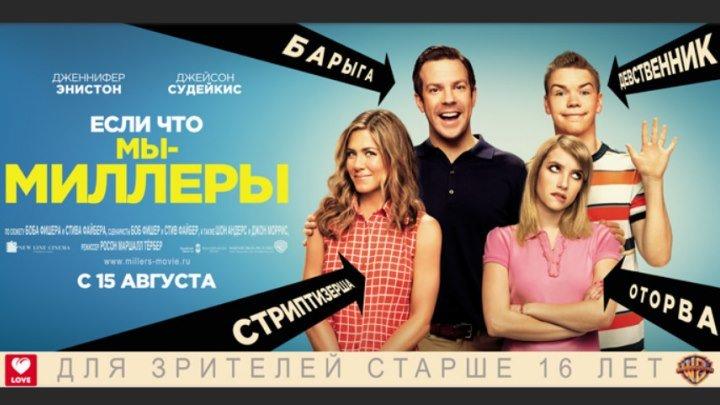 Мы – Миллеры. (2013) Комедия. (трейлер и фильм)