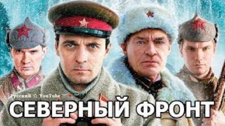 Военная разведка 💠 Северный фронт ⋆ все серии ⋆ Русский ☆ YouTube ︸☀︸