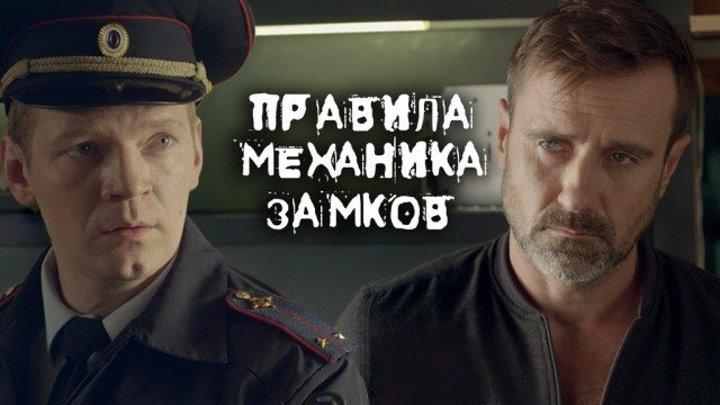 ПРАВИЛА МЕХАНИКА ЗАМКОВ. 2 серия из 2. 2019 боевик