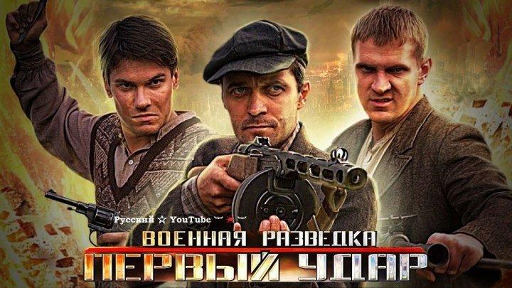 Военная разведка 💠 Первый удар ⋆ Все серии ⋆ Русский ☆ YouTube ︸☀︸