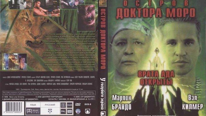 ужасы, фантастика-Остров доктора Моро.(1996).720p.