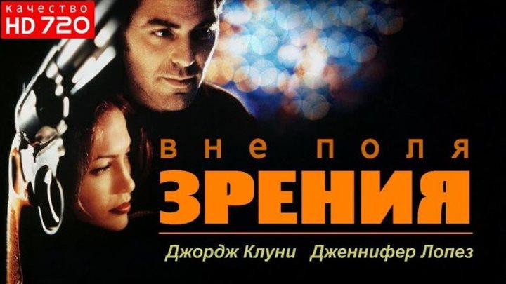 🎬 Вне поля зрения (HD72Ор) Криминальная мелодрама \ 1998г