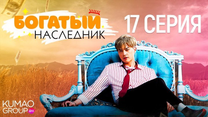 Богатый наследник 17 / 100   Rich Family's Son 17 / 100