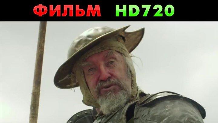 Человек, который убил Дон Кихота 2018 фильм hd720