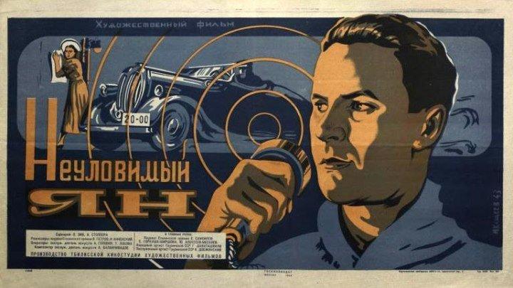 НЕУЛОВИМЫЙ ЯН (военный фильм, приключения) 1942 г