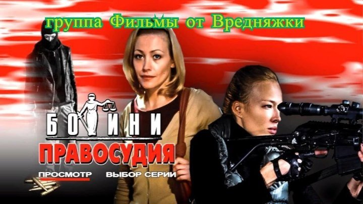 """""""БОГИНИ ПРАВОСУДИЯ"""" все 4 серии, классный детектив, драма, криминал"""