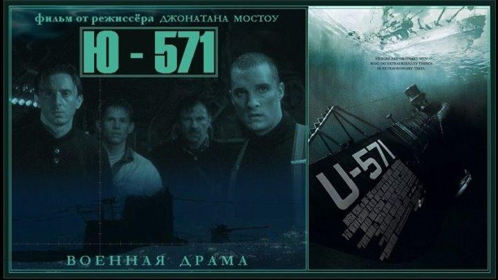 Ю- 571 (2000) военный фильм, боевик, драма (реж.Джонатан Мостоу)