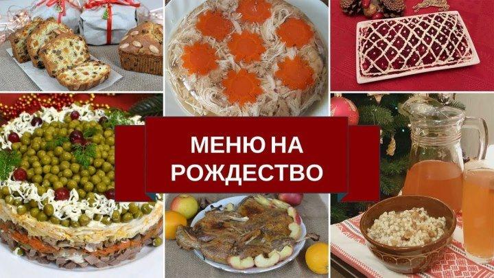 Меню На Рождество С Рецептами...