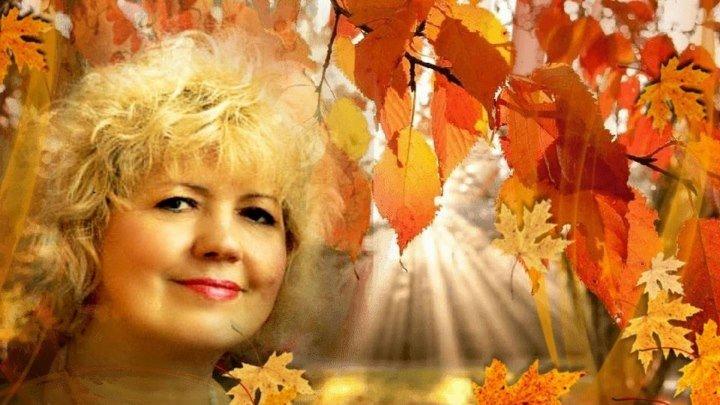 Жизнь прекрасна. Осень. Джеймс Ласт