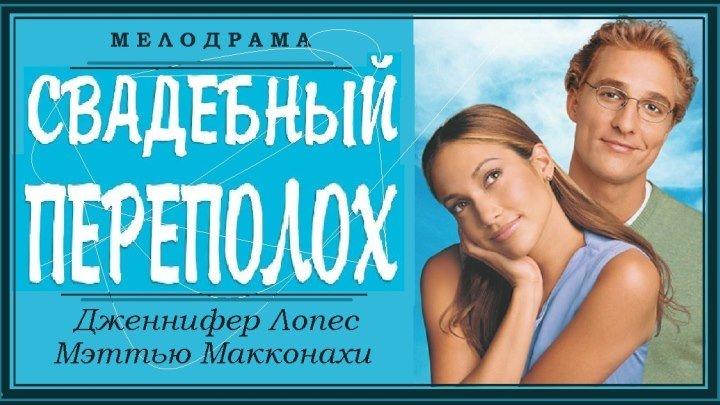СВАДЕБНЫЙ ПЕРЕПОЛОХ (2001) мелодрама, комедия (реж.Адам Шэнкмэн)