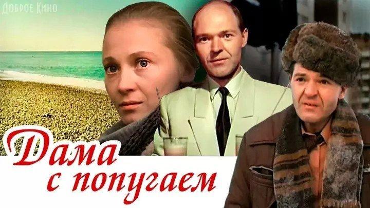 Дама с попугаем (СССР 1988 HD) Лирическая комедия, Мелодрама
