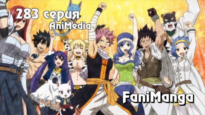 Хвост Феи [Тв-3] - Серия 283 [AniMedia.TV] • Fairy Tail