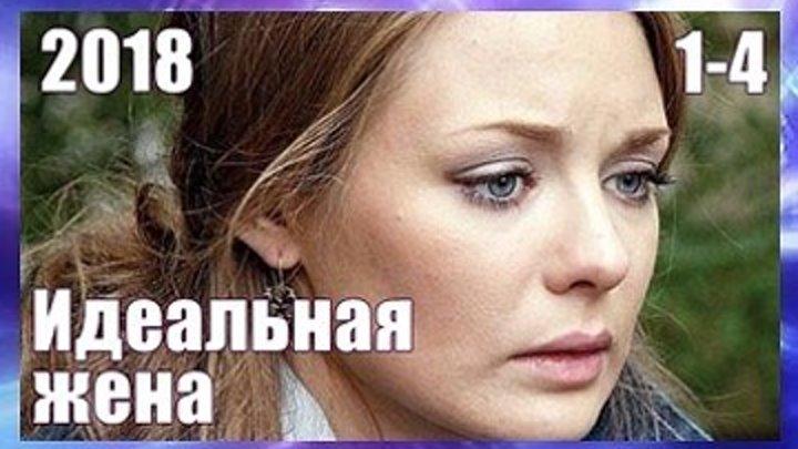 Идеальная жена - Детектив,драма,мелодрама 2018 - Все 4 серии целиком