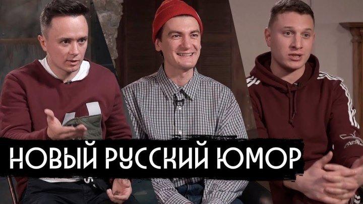 Новый русский юмор - Гудков, Соболев, Satyr - вДудь