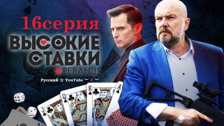 Высокие ставки 🎲 Реванш 16 серия ⋆ Русский ☆ YouTube ︸☀︸