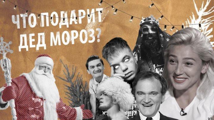 Что подарит Дед Мороз знаменитостям?