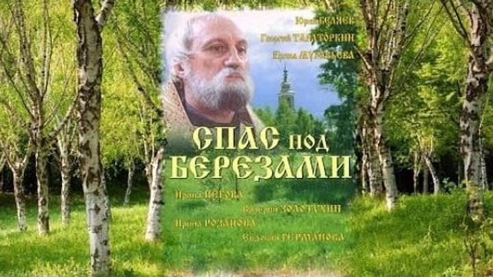 Спас Под Березами (2003) 01 серия из 12
