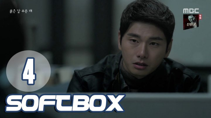 [Озвучка SOFTBOX] Красная луна, голубое солнце 04 серия