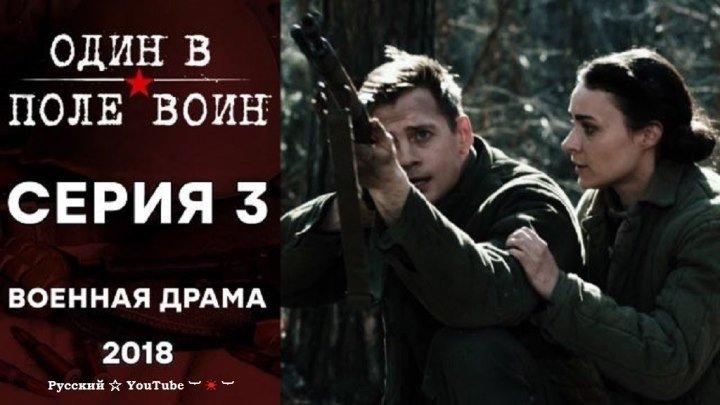 Один в поле воин ☆ 3 серия ⋆ Русский ☆ YouTube ︸☀︸