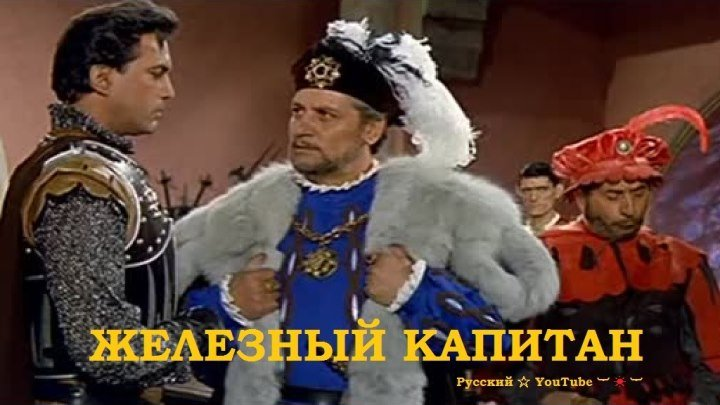 Железный капитан 💠 Италия, Югославия 1962 ⋆ Русский ☆ YouTube ︸☀︸
