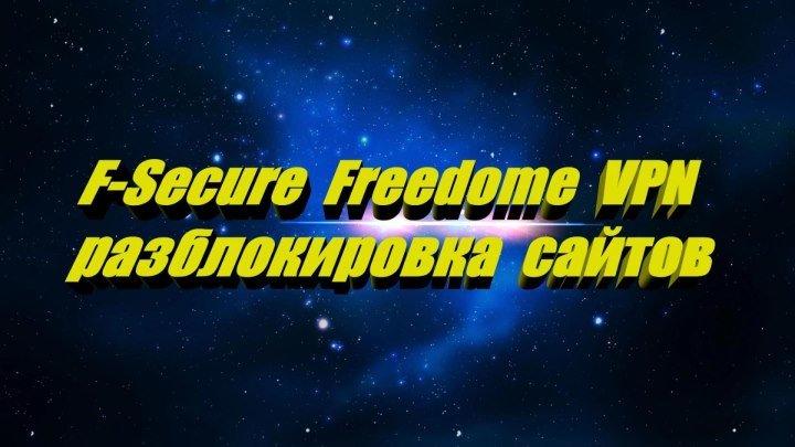 F-Secure Freedome VPN разблокировка сайтов