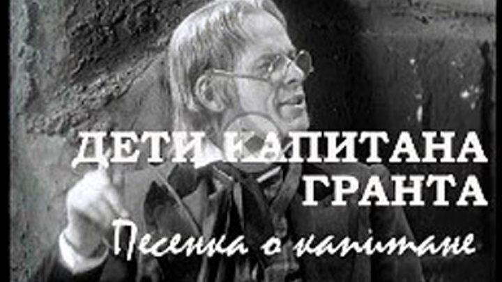 "Николай Черкасов. Песенка о капитане из х.ф. ""Дети капитана Гранта"", 1936."