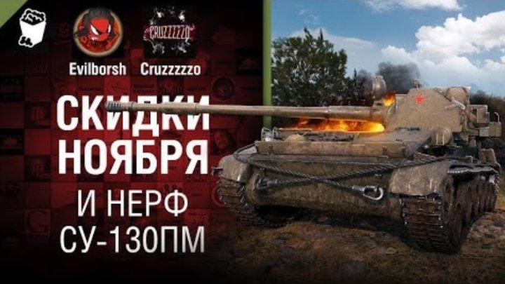 Скидки ноября и нерф СУ-130ПМ - Танконовости №262 - От Evilborsh и Cruzzzzzo [World of Tanks]