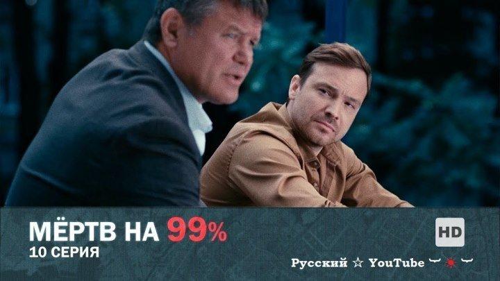 Мертв на 99% ☆ ☠ ☆ 10 серия ⋆ Русский ☆ YouTube ︸☀︸