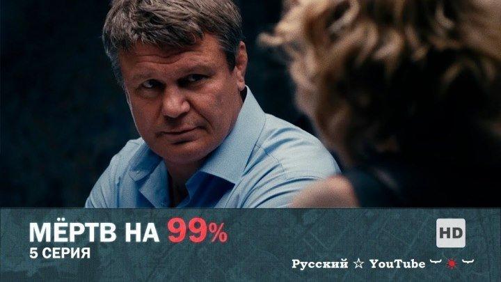 Мертв на 99% ☆ ☠ ☆ 5 серия ⋆ Русский ☆ YouTube ︸☀︸