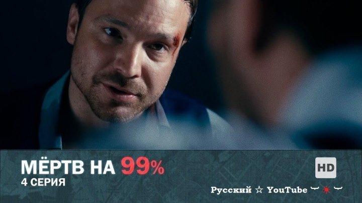 Мертв на 99% ☆ ☠ ☆ 4 серия ⋆ Русский ☆ YouTube ︸☀︸