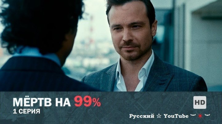 Мертв на 99% ☆ ☠ ☆ 1 серия ⋆ Русский ☆ YouTube ︸☀︸