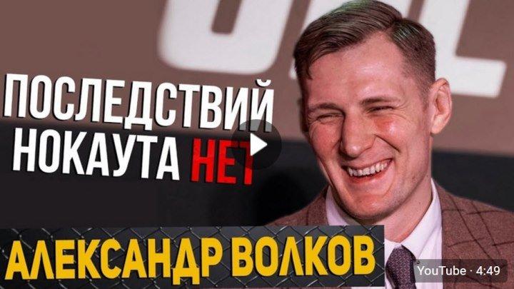 Александр Волков - Последствий нокаута нет