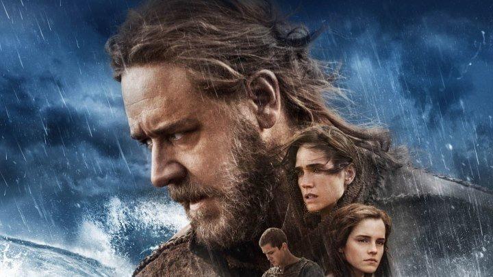 Ной(драма,приключения)