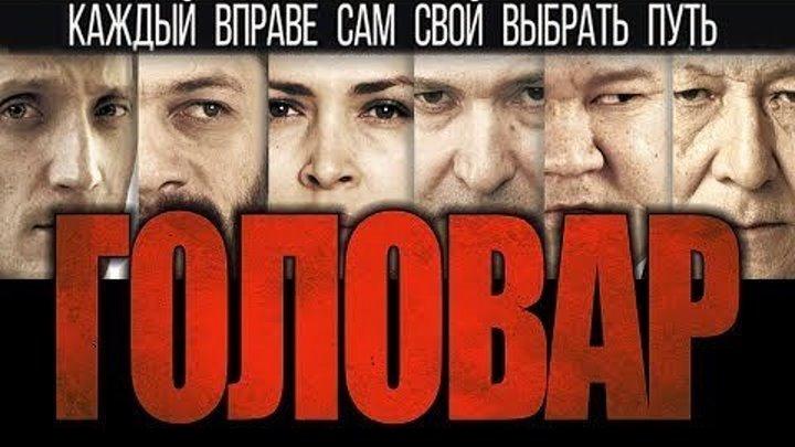 ГОЛОВАР. криминальная драма. 2018 HD