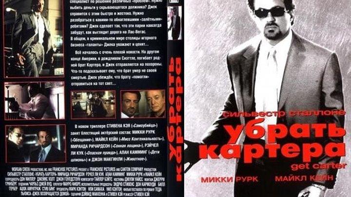 Убрать Картера (2000) Сильвестр Сталлоне,