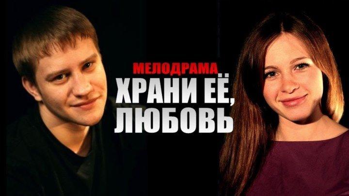 Храни ее любовь (2014) Россия.