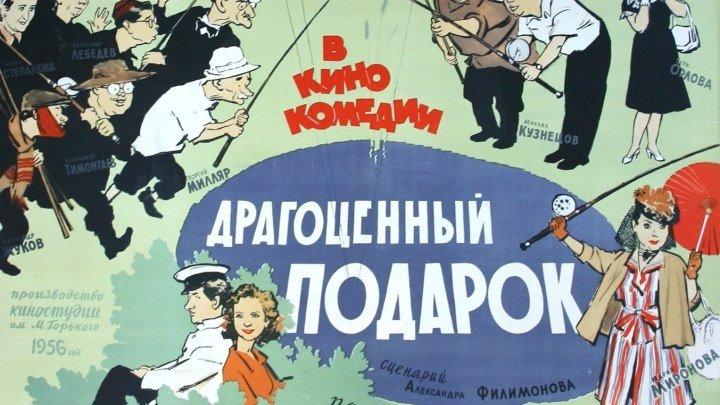 Драгоценный подарок (СССР 1956) Семейный фильм, Комедия, Музыкальный