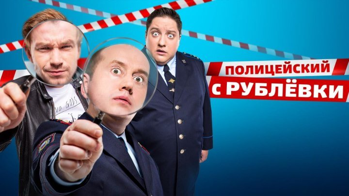 Полицейский с Рублёвки. Новый сезон