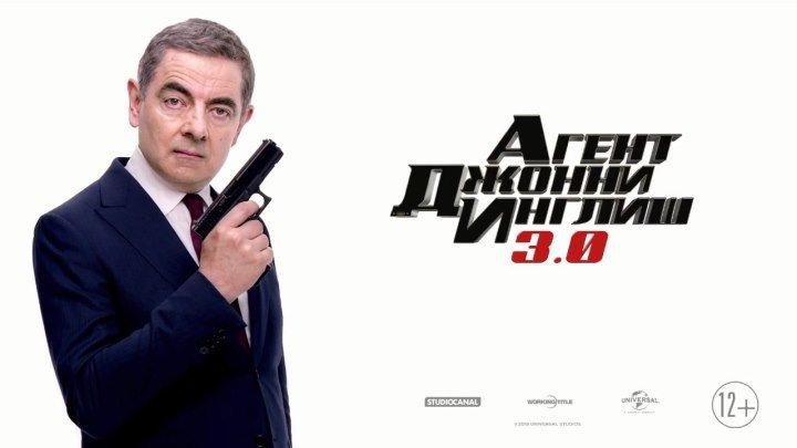 Агент Джонни Инглиш 3.0 - Трейлер 2 (2018)