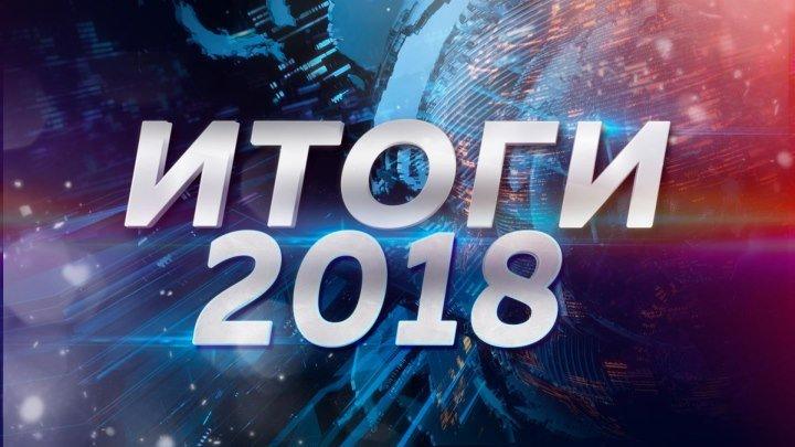 Обзор 2018 года