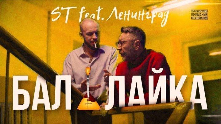 18+ ST feat. Ленинград - Балалайка (Премьера клипа 2018)