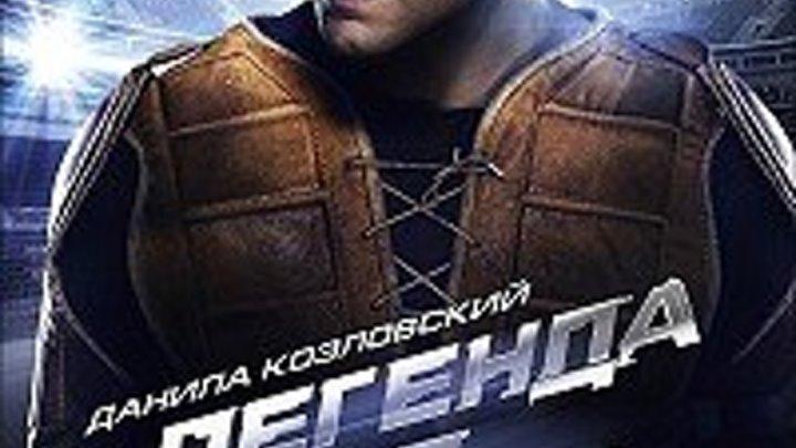 """Смотрим отличный фильм """" Легенда№17"""""""