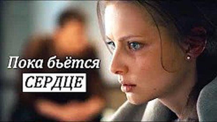Пока бьется сердце (Фильм 2018) Мелодрама ПРЕМЬЕРА Русские мелодрамы HD, новинки 2018 фильмы выходного дня _ смотреть онлайн бесплатно