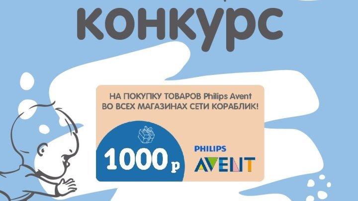 Победители Philips Avent 22.10.2018 г.
