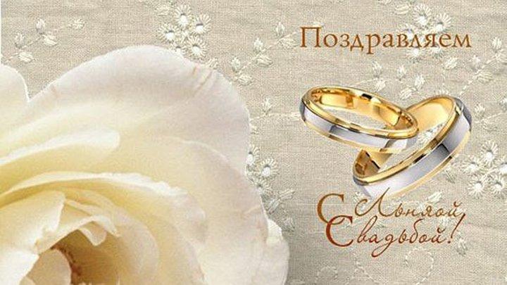 Поздравительная открытка с льняной свадьбой, картинки