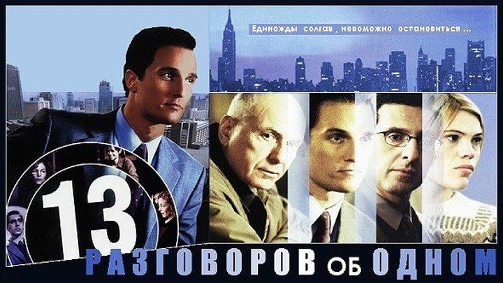13 РАЗГОВОРОВ ОБ ОДНОМ (2001) драма (реж.Джилл Шпрехер)