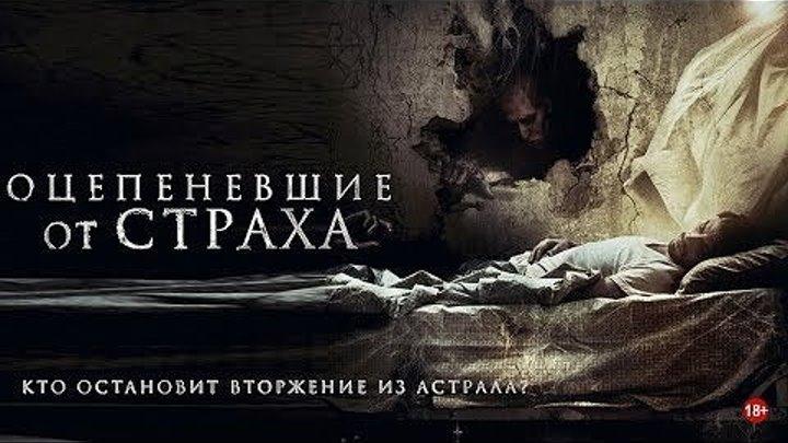 Оцепеневшие от страха (2018) Ужасы НОВИНКА!